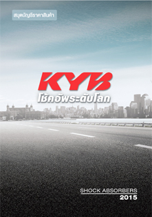 KYB Catalog 2015