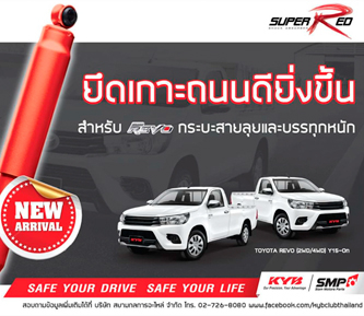 !!!โช้คอัพ Super Red พร้อมแล้ววันนี้สำหรับ Toyota Revo!!!